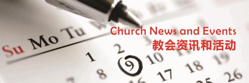 我们诚邀您出席教会举办的活动。