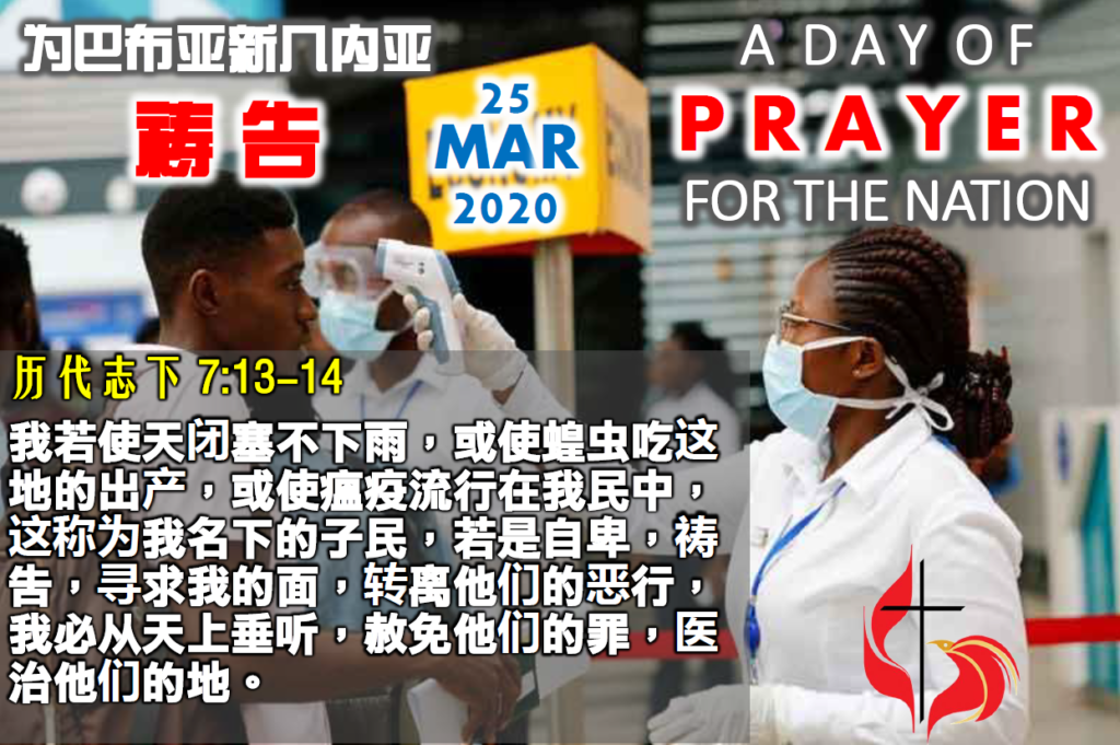 21 Days Fasting Prayer for PNG - Day 2