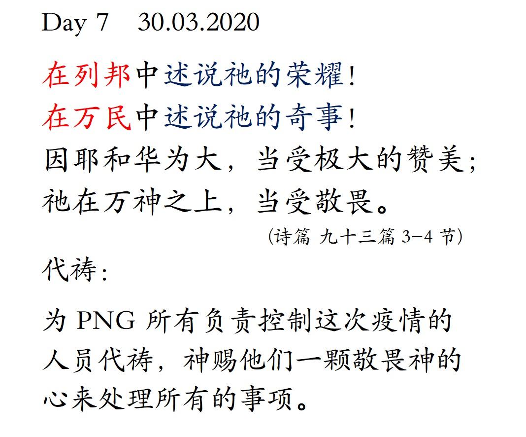 PNG-Prayer-Day-7