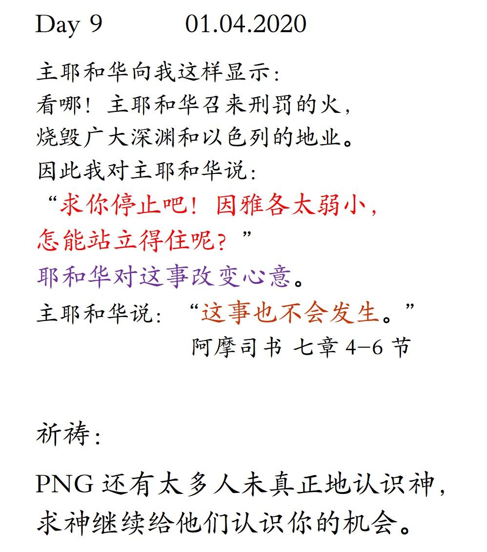 PNG-Prayer-Day-9