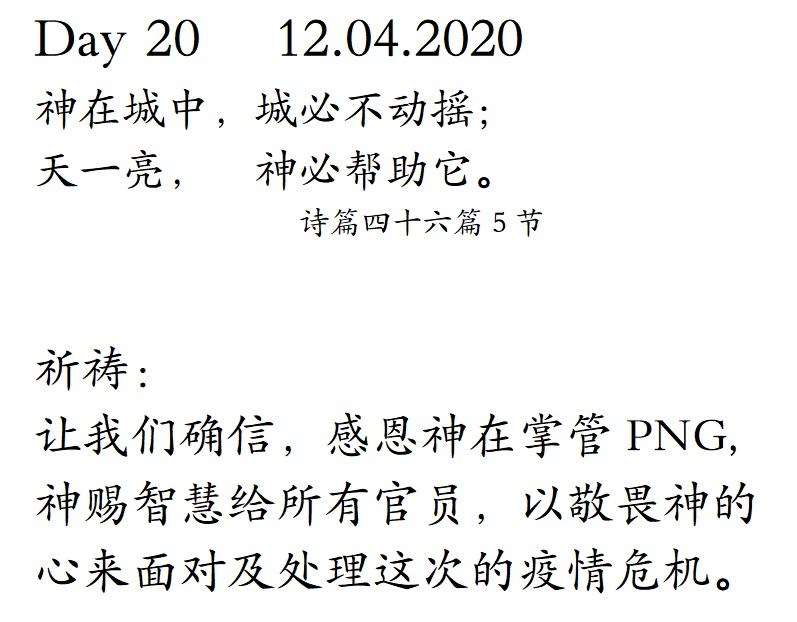 PNG-Prayer-day-20